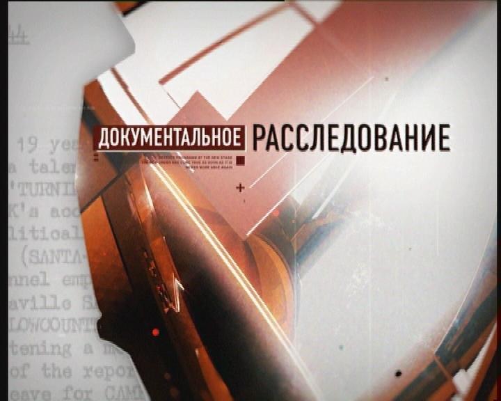 НОТ открывает своим клиентам кремлевские тайны!