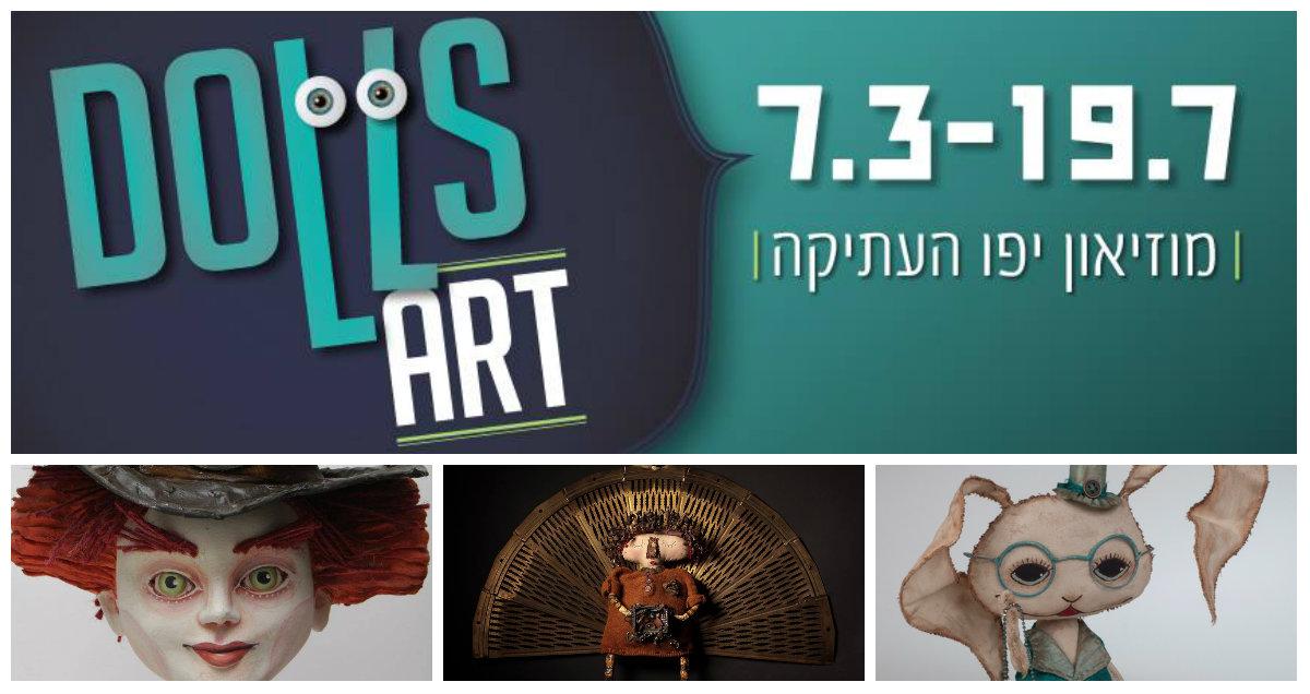 Искусство кукол на выставке Dolls Art в Старом Яффо