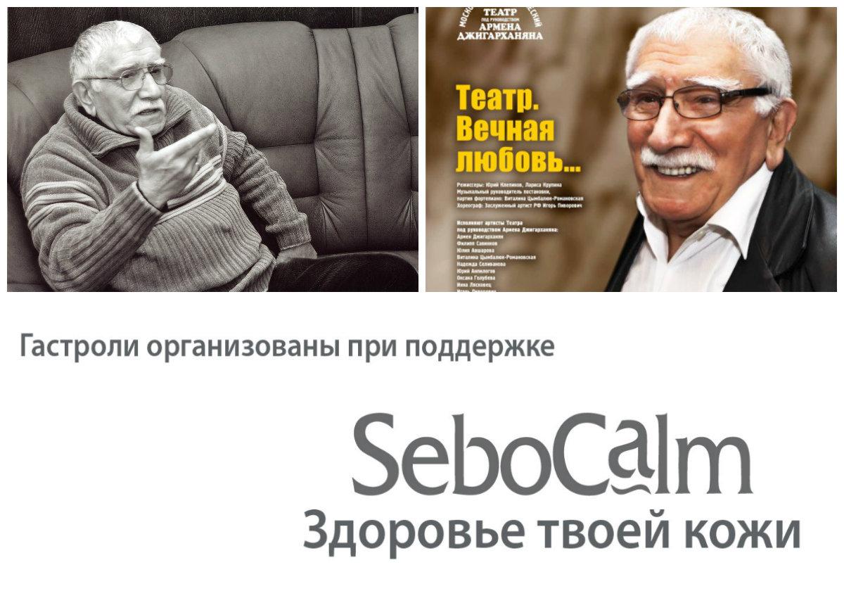 SeboCalm спонсор гастролей Армена Джигарханяна