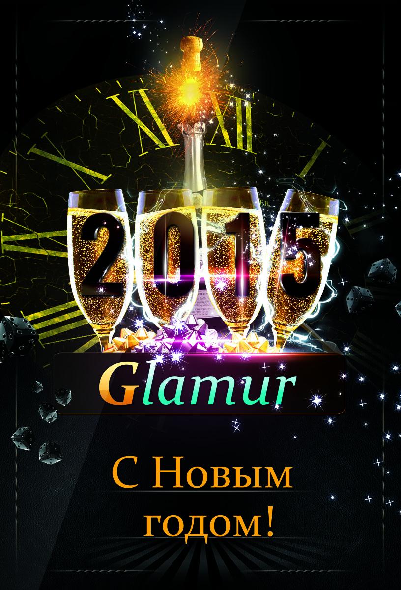 Кто Куда на Новый Год?