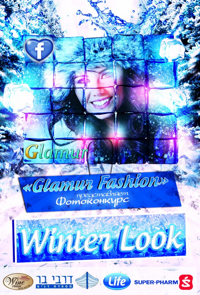 GlamurWinterLook2
