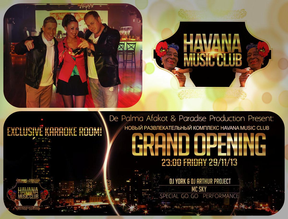 «Havana» Club возрождается