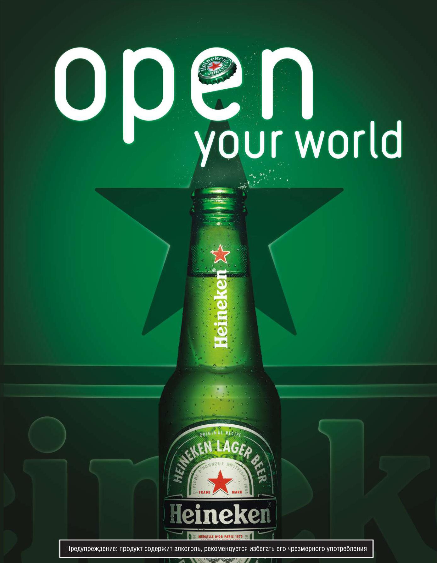 Каннские львы предпочитают Heineken