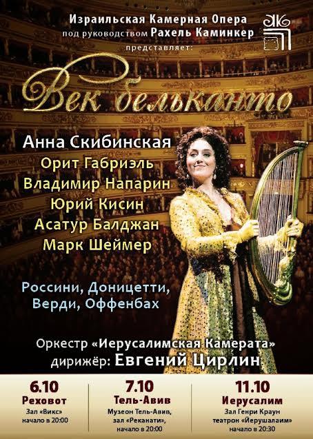 Израильская Камерная Опера