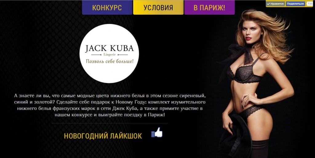 Jack Kuba  Новогодний лайкшок - Google Chrome 22122013 113336