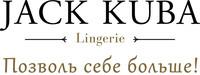 Jack Kuba индивидуальный подбор нижнего белья