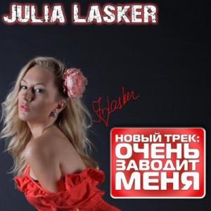 Новый клип Julia Lasker