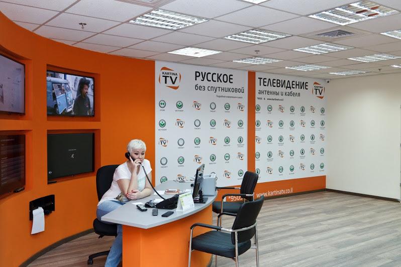 KartinaTV открыла главный офис в Холоне