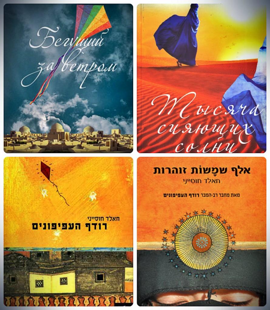 Khaled Hosseini books