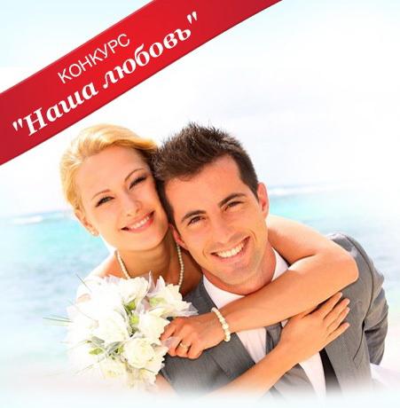 """Конкурс """"Наша любовь""""- приз """"Свадьба-Круиз"""""""