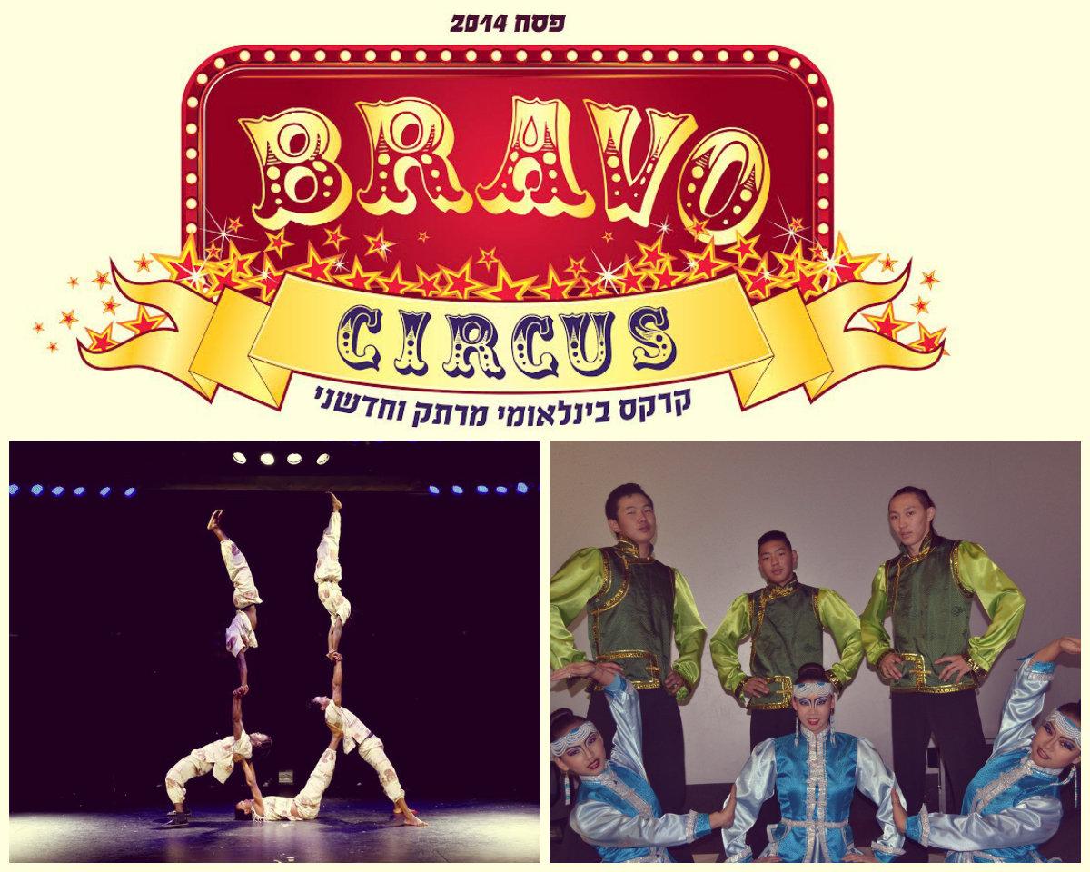В гостях в Израиле — Большой Монгольский цирк