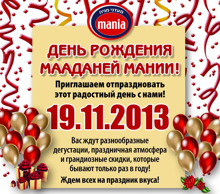 День рождения «Мааданей Мания»: праздник вкуса и скидок!