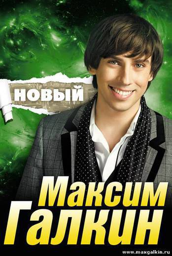«Максим Галкин. Новый»