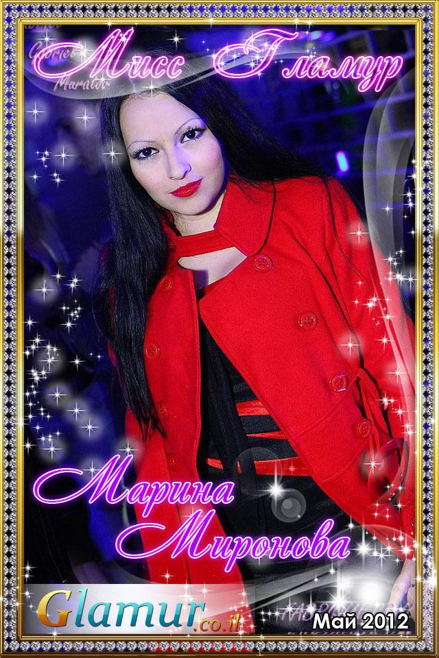 Мисс Glamur Марина Миронова