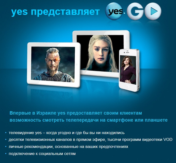 Yes делает вашу жизнь ярче: новая революционная услуга yesGO
