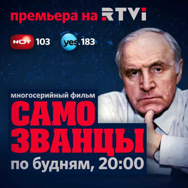"""""""Самозванцы"""" на RTVi"""