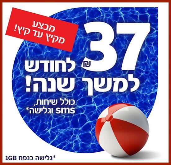 Революция от Golan Telecom: 37 шекелей в месяц