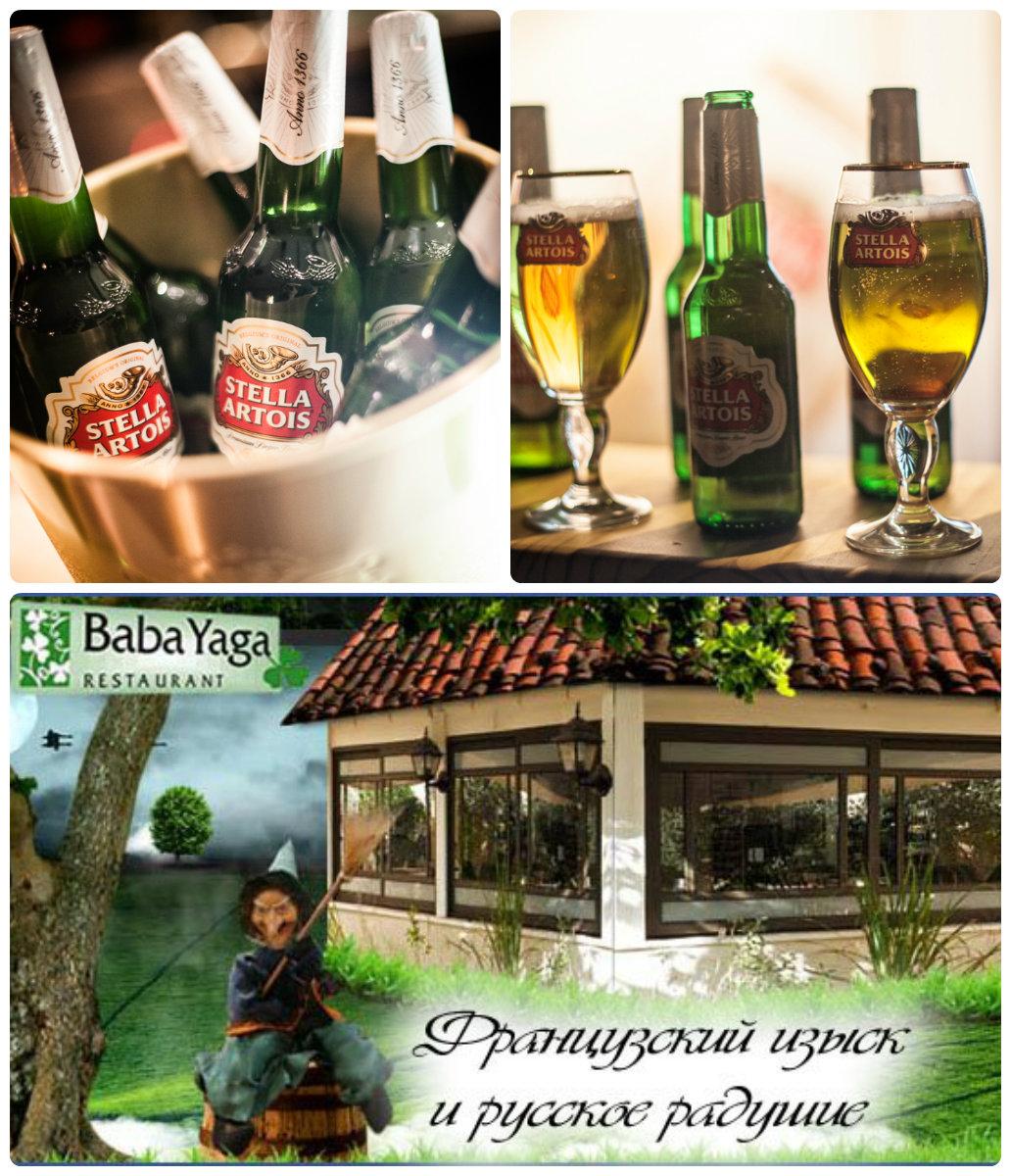 Stella Artois и ресторан «Баба-Яга»