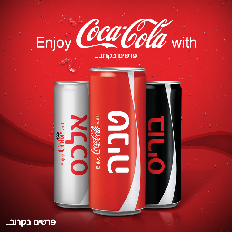 Ваше имя на банках и рекламных щитах Coca-Cola!