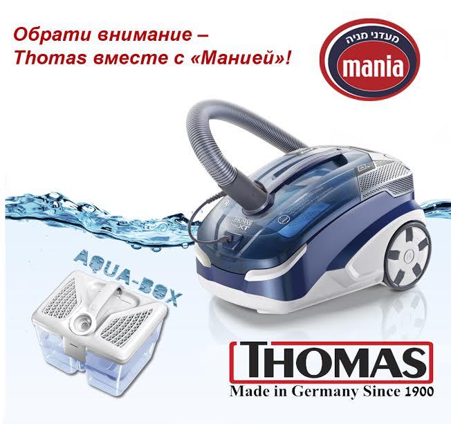 «Обрати внимание – Thomas вместе с «Манией»!»