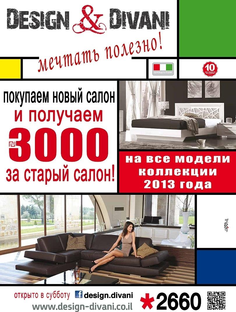 3000 шекелей в подарок каждому при обмене старого дивана на новый!