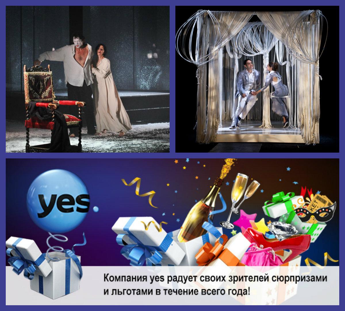 В театр — с yes Surprise!