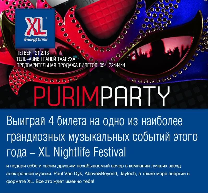 XL Nightlife 2013  — розыгрыш