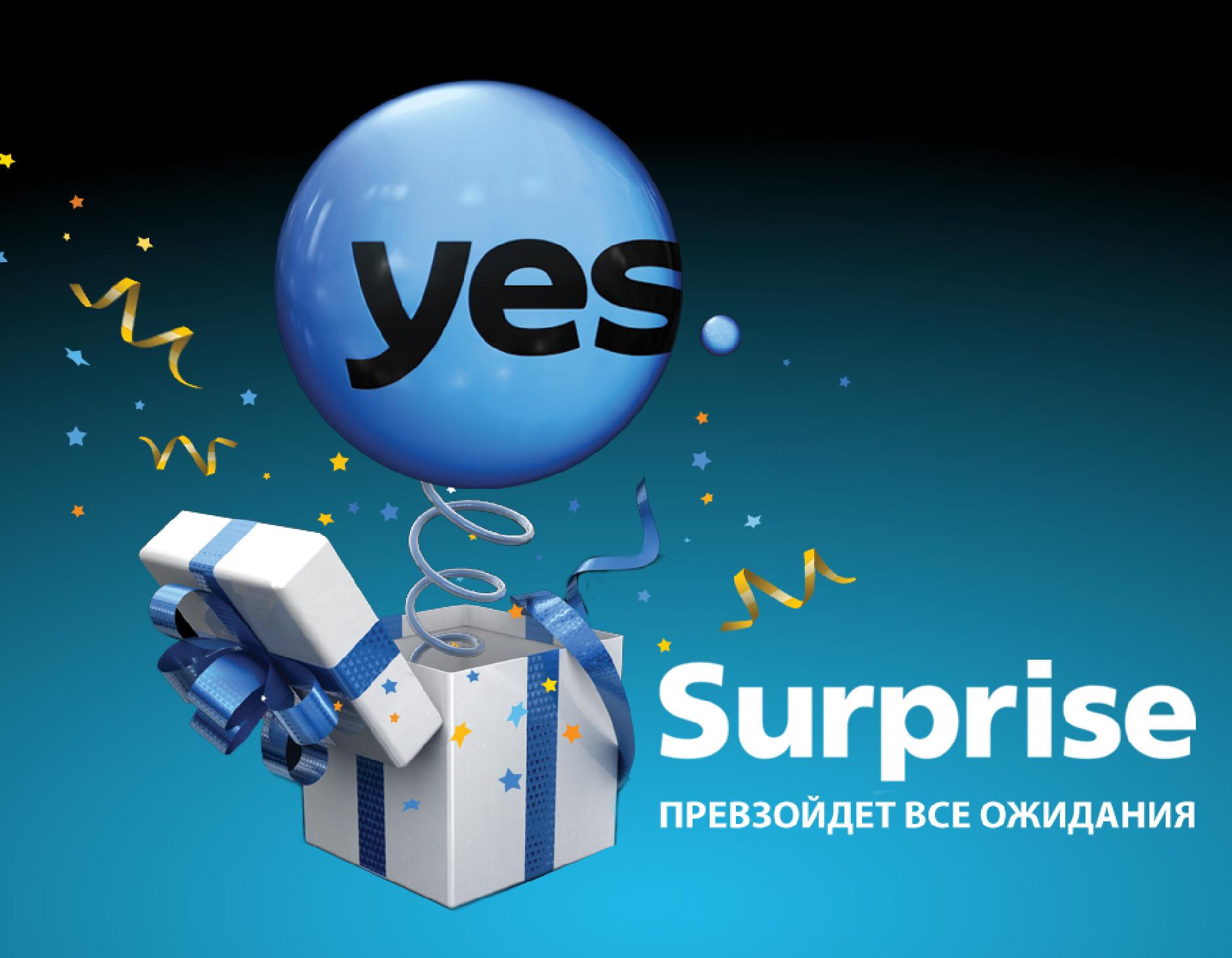 Новый 2014 год с yes Surprise, дальше – больше…