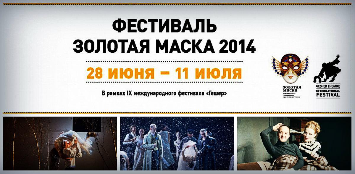 Праздник для настоящих поклонников театрального искусства