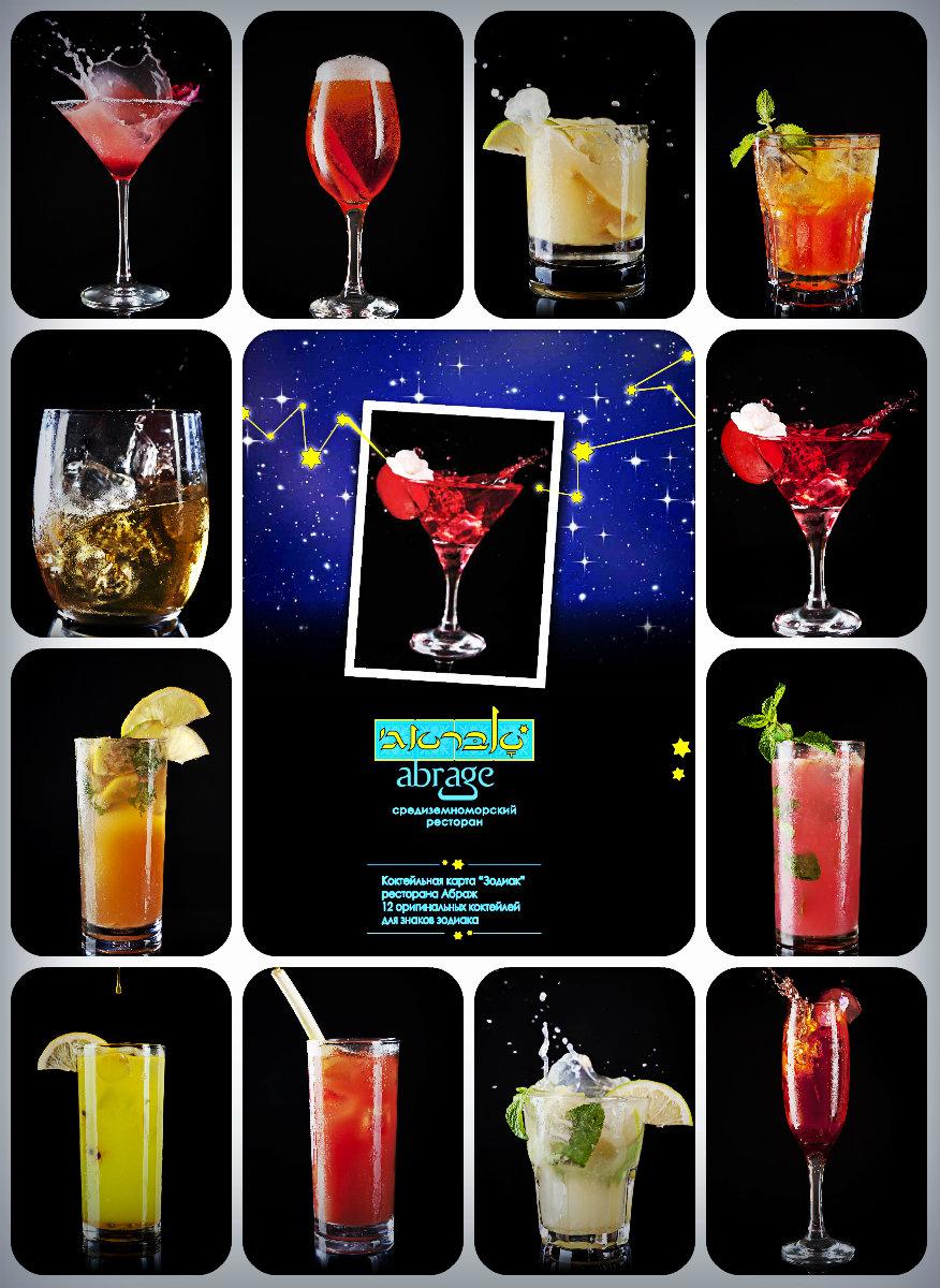 Какой коктейль заказать? Подскажет зодиак.