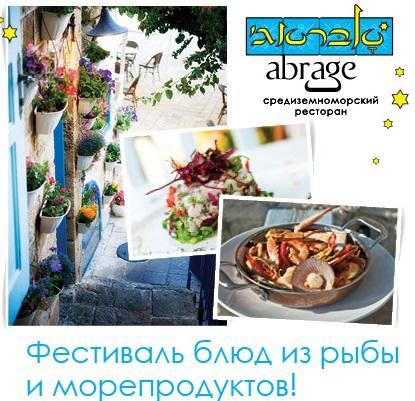 """Фестиваль морепродуктов в ресторане """"Абраж"""""""