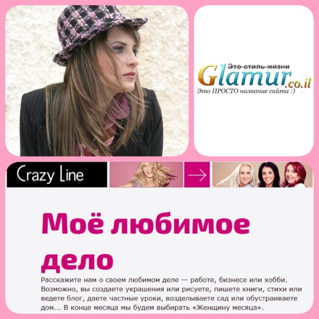 crazy line lena