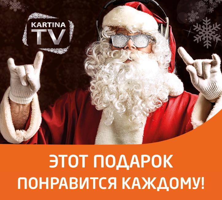 Новый год на KartinaTV