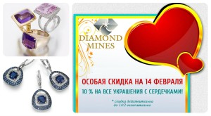 diaminds love