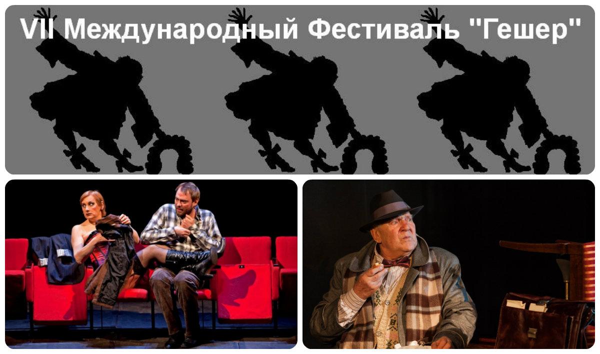 """Фестиваль """"Гешер"""": второй билет в подарок"""