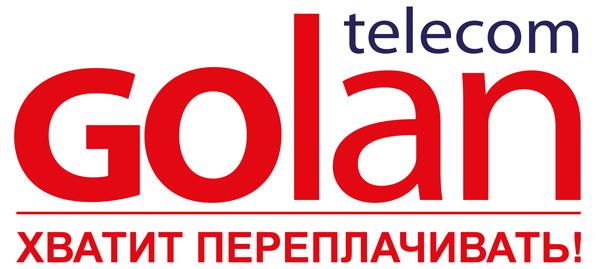 Переворот цен от «Golan Telecom » продолжается