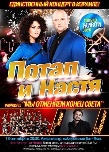 «Потап и Настя» с единственным концертом в Израиле