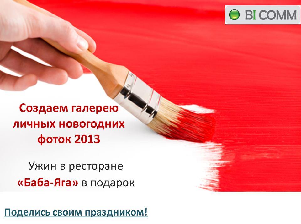 Участвуйте в галерее новогодних фотографий 2013 и выигрывайте!