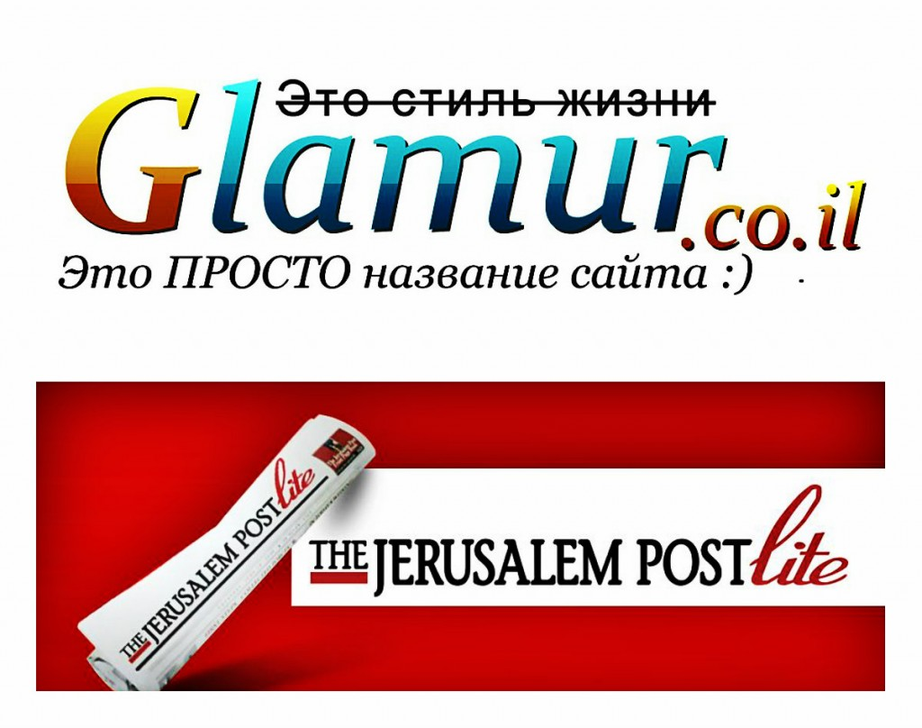 glamur - Jerusalem Post Lite