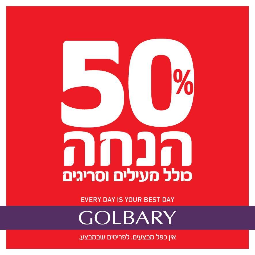 «Golbary» освобождает полки для нового сезона