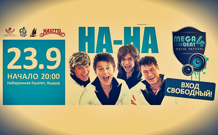 Группа «На-На» выступит в Ашдоде