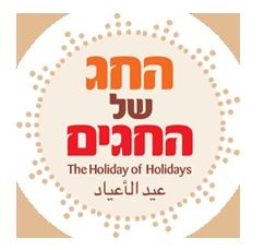 Хайфский «Праздник праздников»