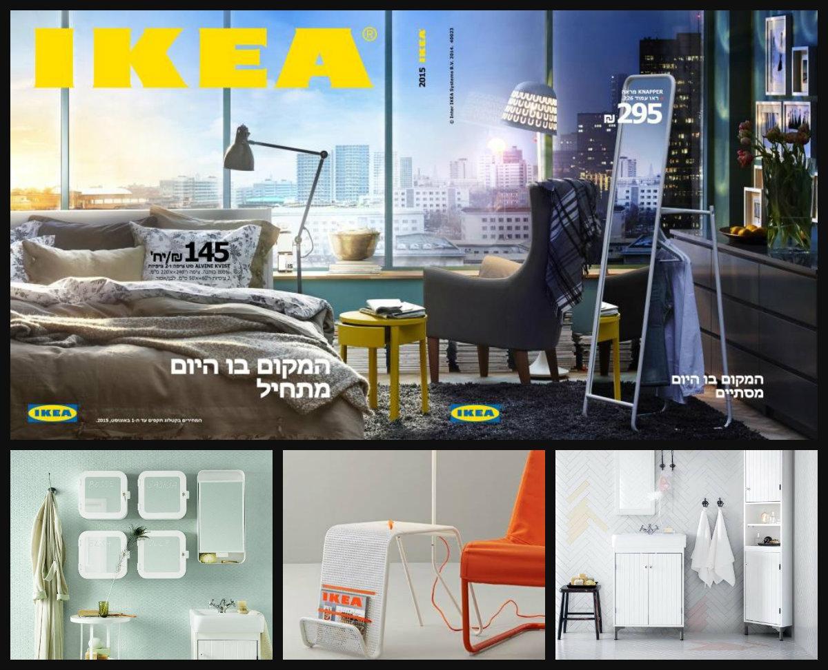 IKEA в Израиле: «Каталог-2015»!