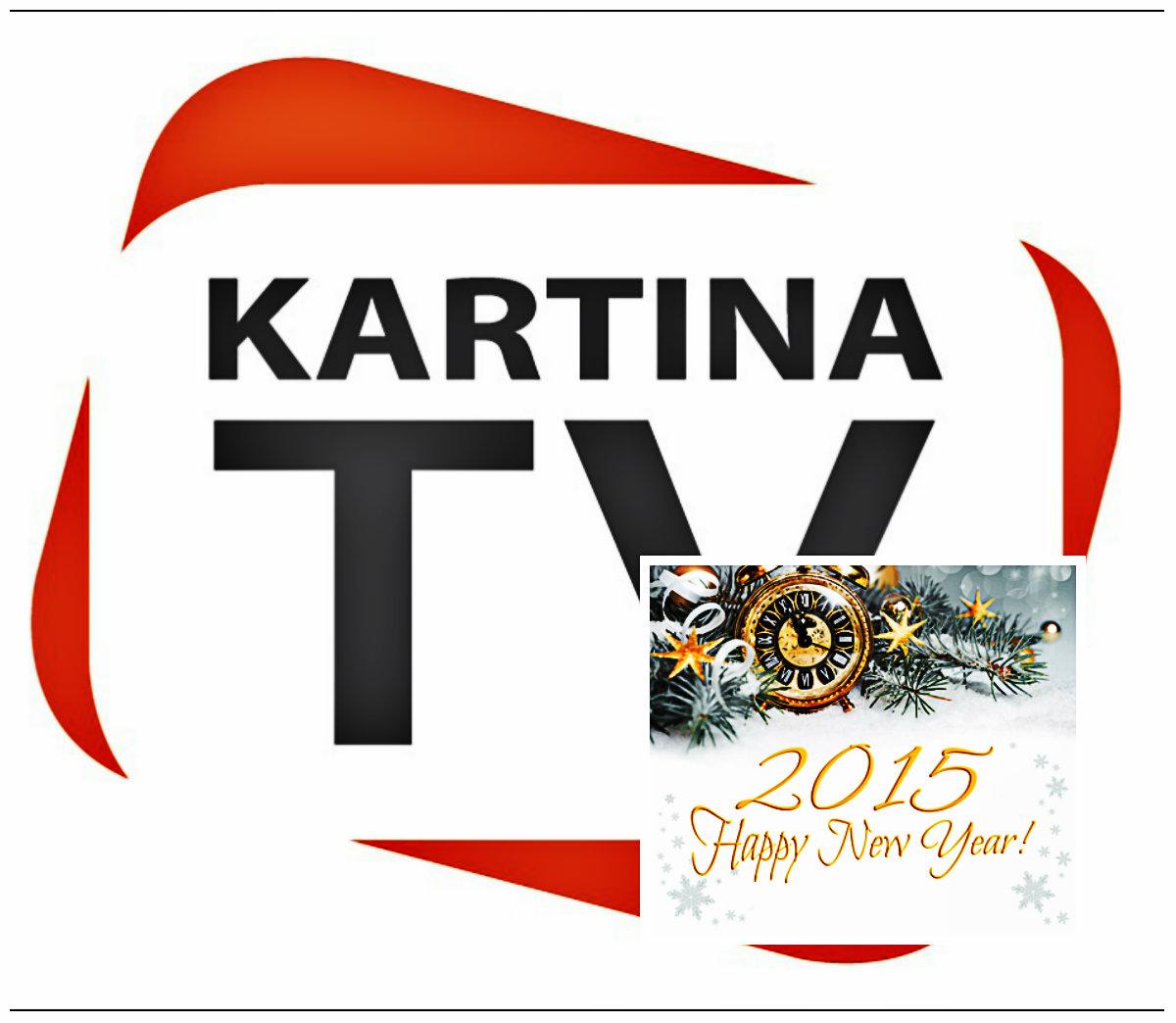 Каждый год, 31 декабря, мы с друзьями смотрим KartinaTV!