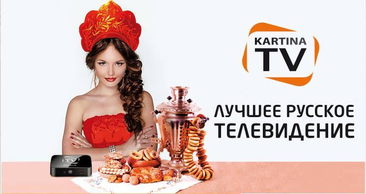 С KartinaTV экономим сотни шекелей в год