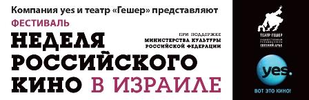 Сюрпризы к Неделе российского кино