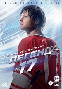 Legenda N17 DVD amarey (REG)