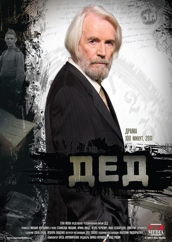 Премьера  драмы «Дед»