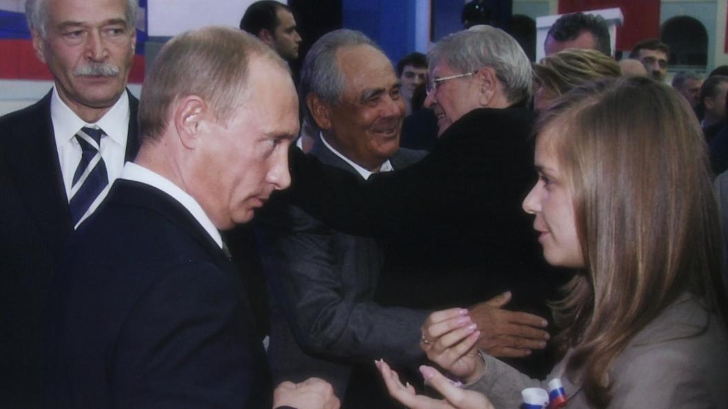 «Поцелуй Путина» (Putin's Kiss)