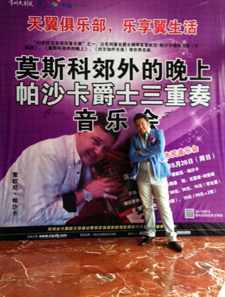 Китайские репетиции ашдодского фестиваля